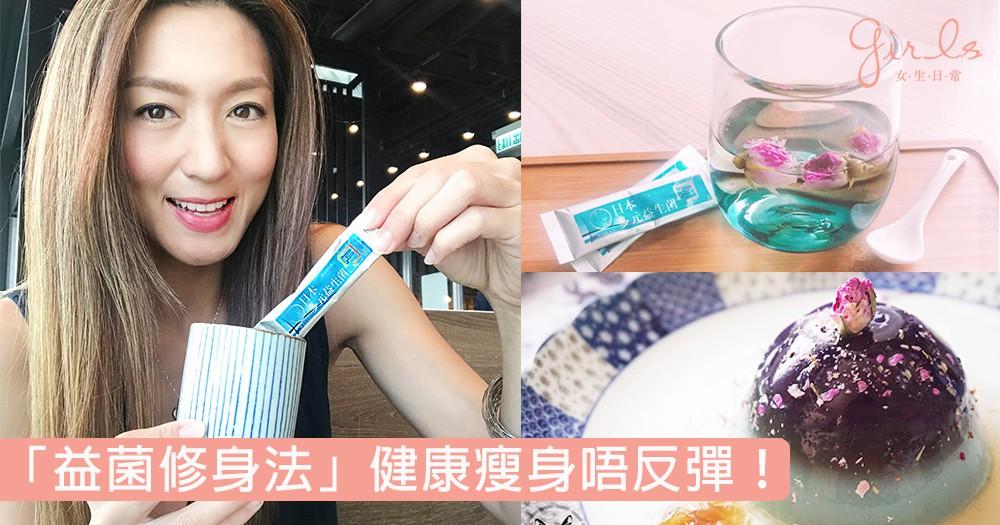 姚嘉妮、Coffee都係靠佢!明星熱捧「益菌修身法」,日日食,健康瘦身唔反彈!