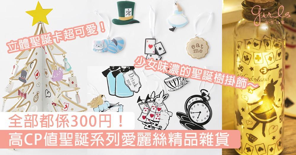 全部300円!日本3coins 推出高CP值的聖誕系列愛麗絲精品雜貨,準備飛日本的愛麗絲控必購呀~