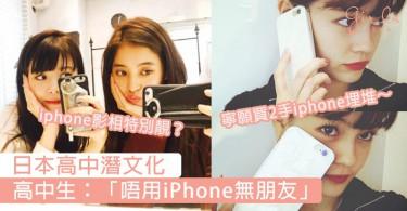 日本高中生唔用iPhone會被排擠?窮家長怕子女在校被霸凌,再苦也要掏錢買二手iPhone