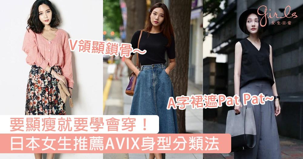 要顯瘦就要學會穿!日本女生推薦的AVIX身型分類法,讓你也可以穿得跟模特兒一樣好看~