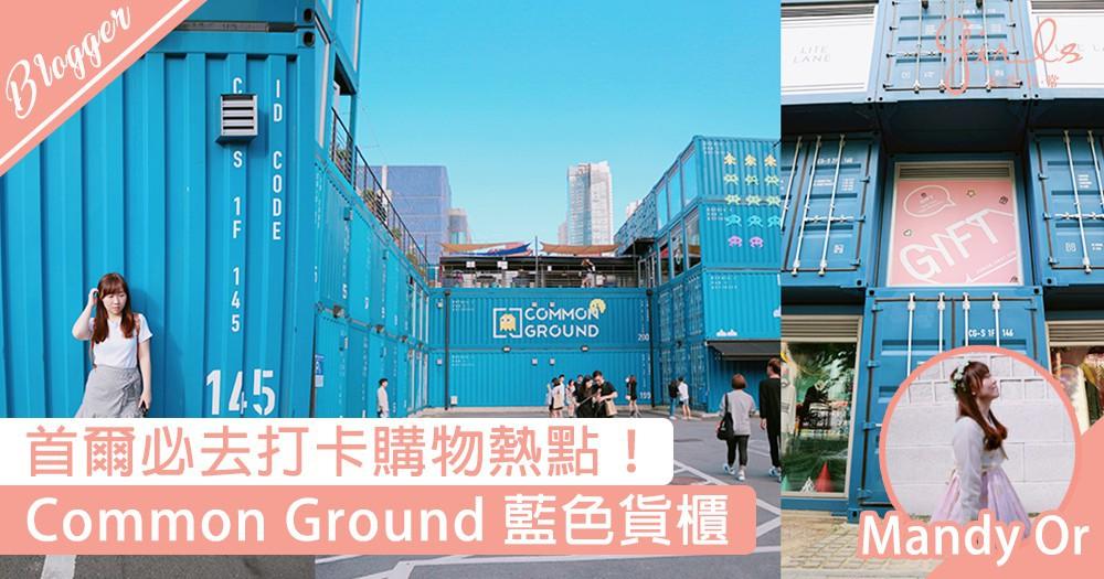【Travel—文迪韓行 Chp.3 : Common Ground 藍色貨櫃 │首爾建大站】