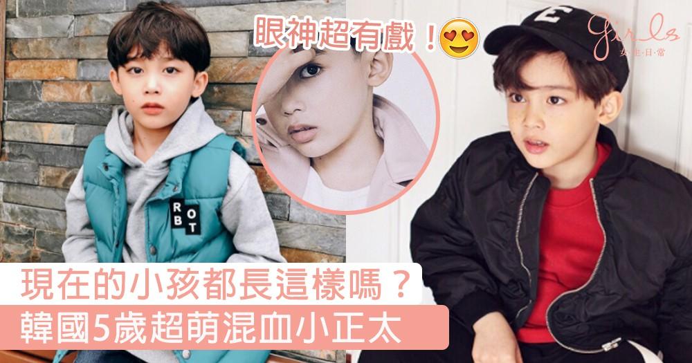 現在的小孩都長這樣嗎?韓國5歲超萌混血小正太,炯炯有神的大眼睛+魔性笑容,超有治癒感~