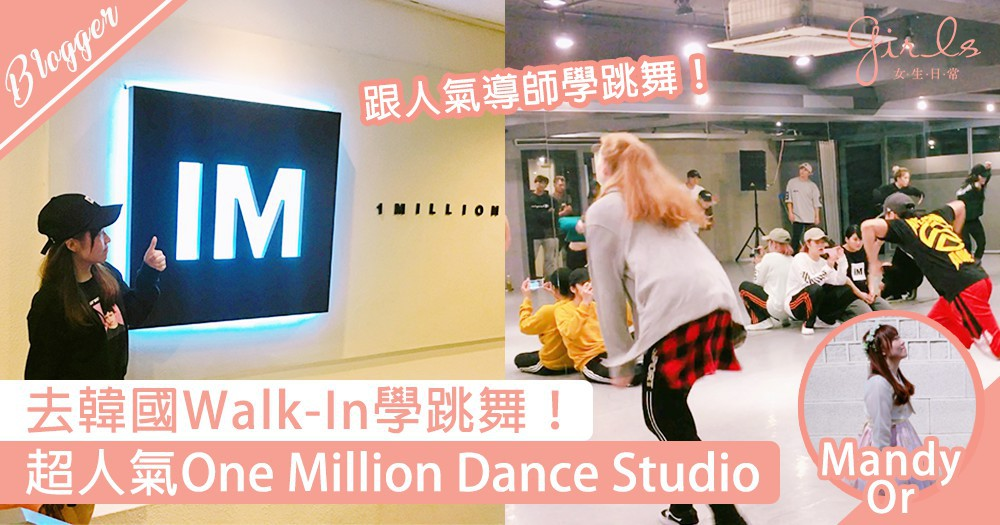 【Travel—文迪韓行 Chp.2 : Walk-In學跳舞 One Million Dance Studio】
