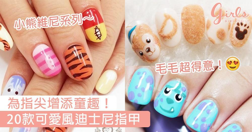 一同走進童話世界!20款女生必試可愛風迪士尼指甲,為指尖添上滿滿童趣~