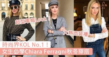 年收入超過1200萬美金!福布斯時尚KOL第一位Chiara Ferragni,今季秋冬最潮時尚造型就看她~