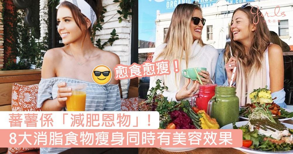 愈食愈瘦唔係夢!8大「消脂食物」幫你搣甩肥肉同時有美容效果,以後減肥唔洗捱餓〜