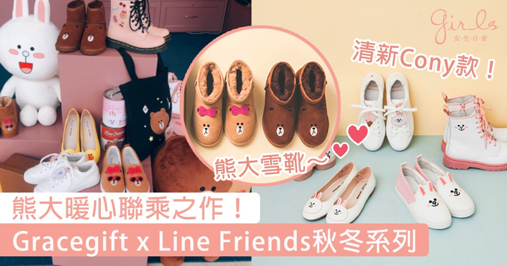 破天荒聯乘!Gracegift x Line Friends鞋履系列,可愛熊大陪你過暖笠笠嘅冬天~