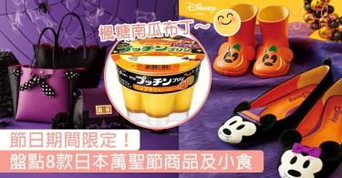 期間限定!盤點8款日本萬聖節主題商品及小食,超Kawaii造型融化少女心~