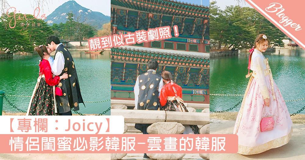 【JOICY遊 — 韓國首爾玩樂推介! 情侶閨蜜必影韓服 —雲畫的韓服구르미한복 】