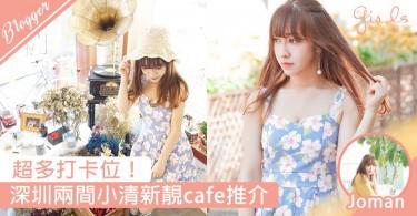 【少女心爆發!深圳兩間靚cafe推介,小清新環境超多打卡位〜】