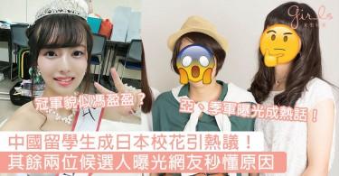 中國留學生日本校花選拔奪冠!特別賽果引發熱議,其餘兩位候選人曝光網友秒懂原因!
