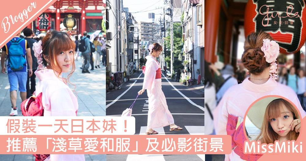 【日本東京-假裝一天日本妹 | 必影街景推介 | 淺草愛和服】