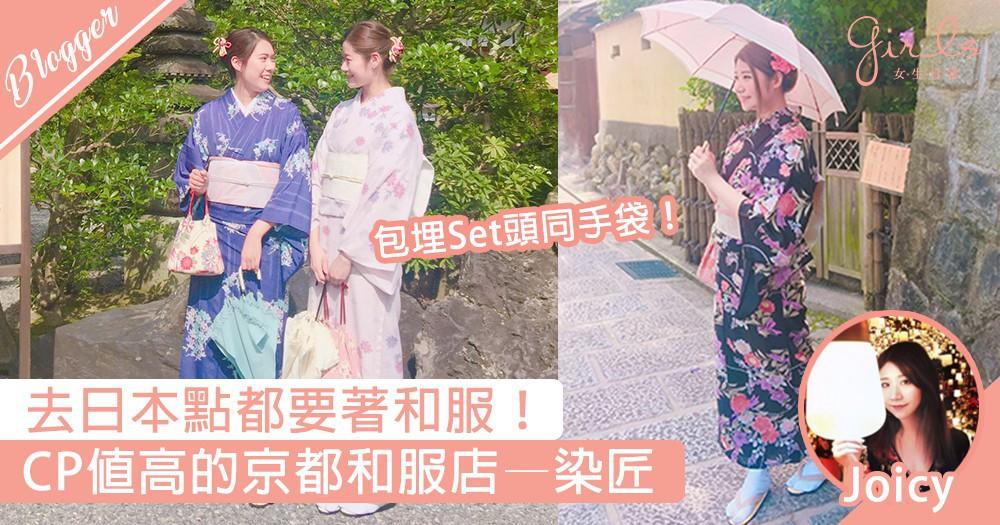 【去日本點都要同閨蜜著番次和服!京都和服店推介—染匠】