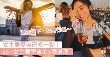 女孩子要愛自己多一點!25+女生要學會的5個道理,不要讓自己的人生有遺憾~
