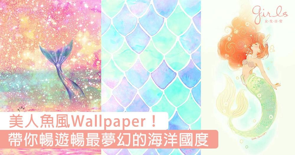 美人魚風Wallpaper!貝殼與鱗片的迷人眩光,帶你暢遊夢幻的海洋國度〜