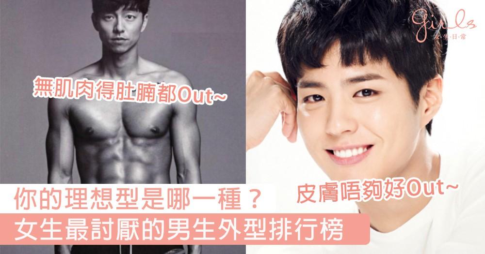 你的理想型是哪一種?韓國網民票選「女生最討厭的男生外型排行榜」,第一名真的是男人之苦呀!