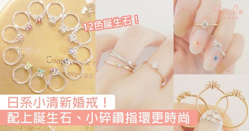 淨係得一卡鑽石太單調啦!日系小清新婚戒,配上誕生石、關節戒、小碎鑽指環更時尚〜