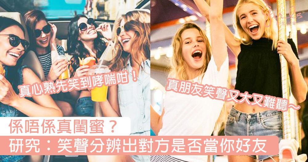 係唔係真閨蜜?研究顯示:從笑聲可以聽得出對方是否當你好朋友,世界各地的人都可以分辨到~