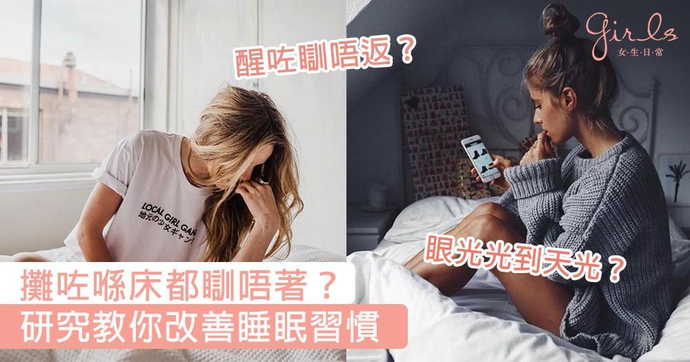 攤咗喺床都瞓唔著?研究話你知想快啲瞓著,仲要睡眠質素好,原來要咁樣做!