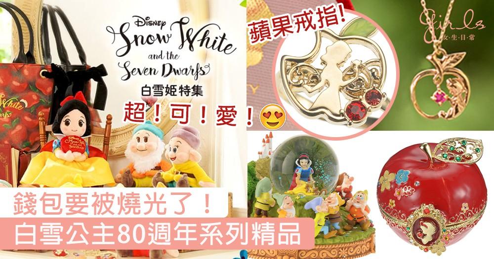 女孩子的錢包要燒光了!迪士尼白雪公主80週年系列精品,紅彤彤的蘋果飾物讓人忍不住咬上一口!