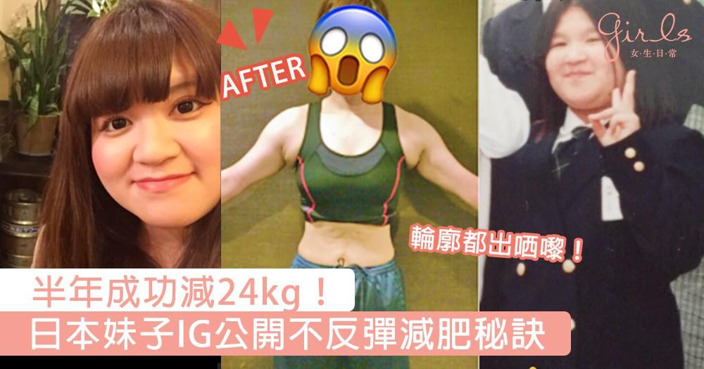 成功甩肉24kg!日本妹子IG公開不反彈減肥秘訣,今次跟著佢一齊減實會瘦出完美S形曲線!
