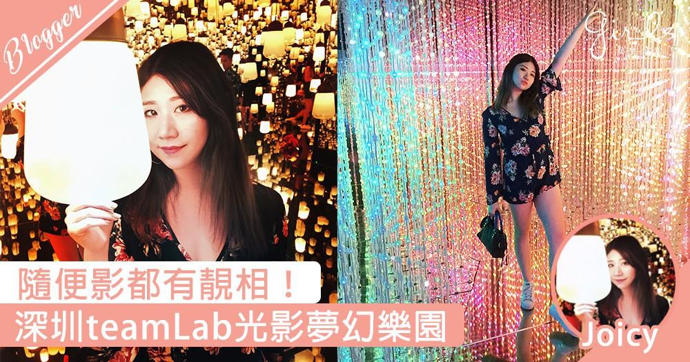 【光影夢幻樂園!深圳teamLab:舞動藝術展&未來游樂園展覽】