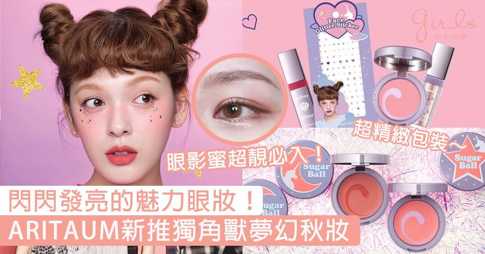 讓眼妝擁有閃閃發亮的魔力!ARITAUM新推獨角獸秋妝,超精緻包裝和粉嫩色系引爆少女心~