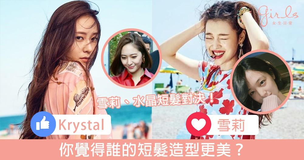 顏值撐起髮型!雪莉甜美短髮造型性感度破表獲激讚,網友稱比短髮Krystal更美?