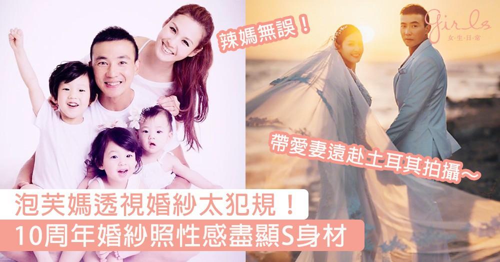 泡芙媽透視婚紗太犯規!劉畊宏與愛妻再拍婚紗照:感覺還沒愛夠!