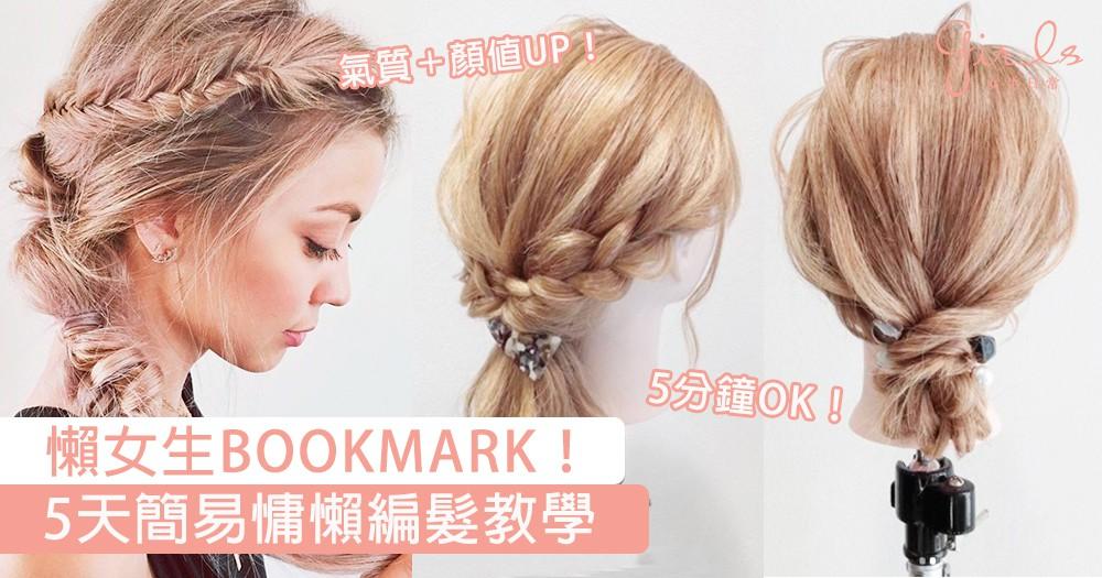 懶女生BOOKMARK!5天簡易慵懶編髮教學,每日5分鐘氣質+顏值通通UP!