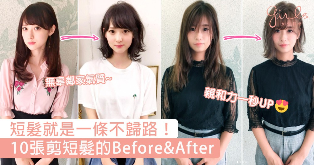 短髮就是一條不歸路!10張剪短髮的前後對比圖,無辜鄰家氣質讓妳女子力1秒UP!