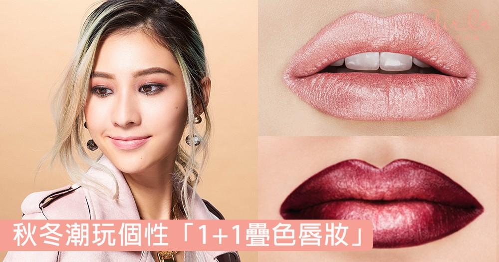 鍍金唇色是大勢!秋冬潮玩個性「1+1疊色唇妝」,3步化出性感魅力妝容!
