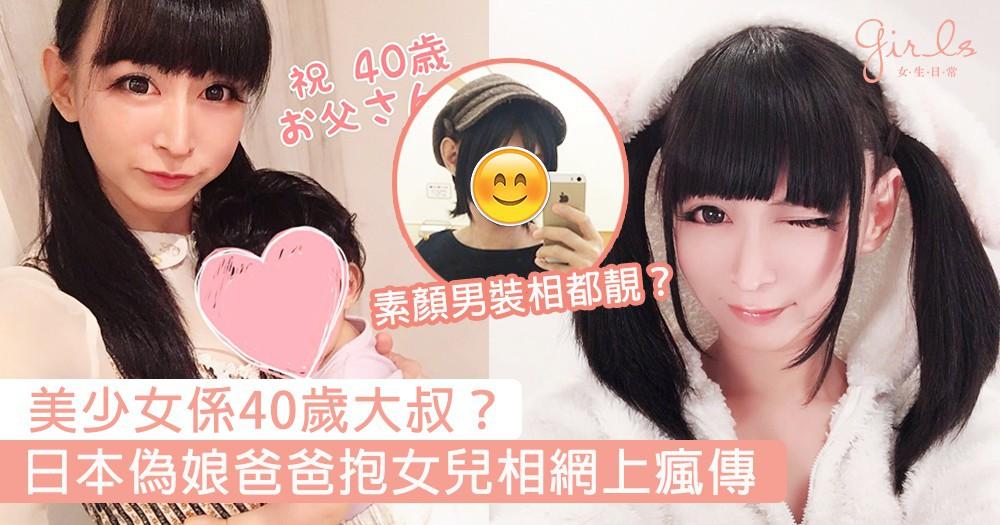 日本40歲偽娘爸爸美貌震驚網民!抱女兒相網上瘋傳,美少女原來是大叔讓女生情何以堪?