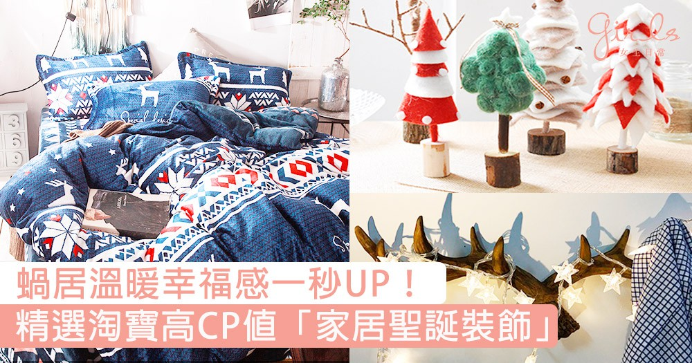 聖誕節限定提案!精選淘寶高CP值「家居聖誕裝飾」,蝸居溫暖幸福感一秒UP!