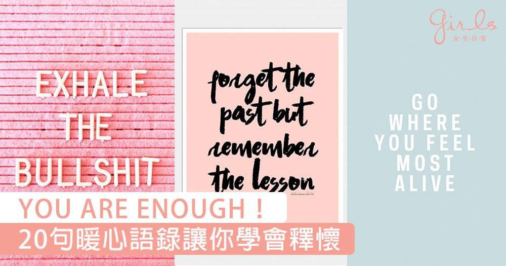 YOU ARE ENOUGH!20句暖心語錄讓你學會釋懷,儲滿力量好好重新出發吧!