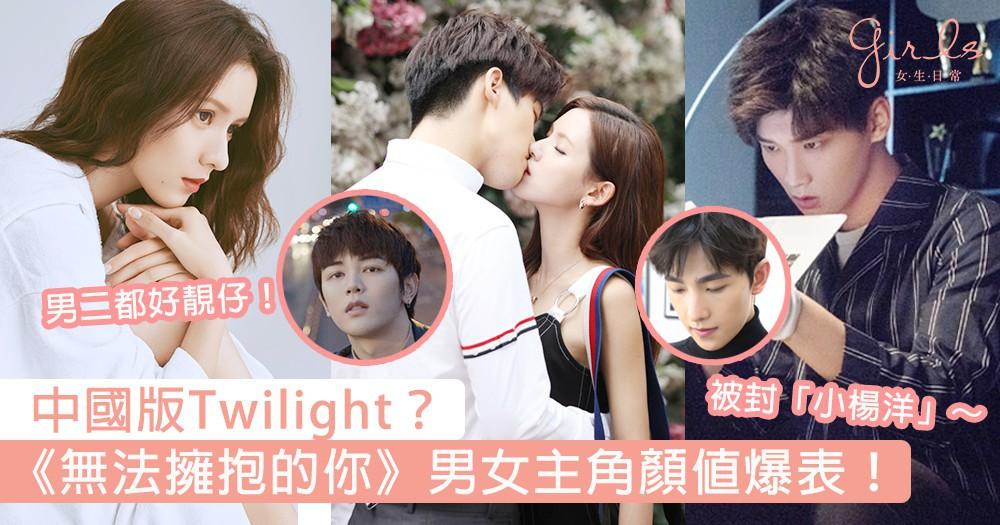 中國版Twilight?《無法擁抱的你》男女主角顏值爆表!男主角獲網民封「小楊洋」~