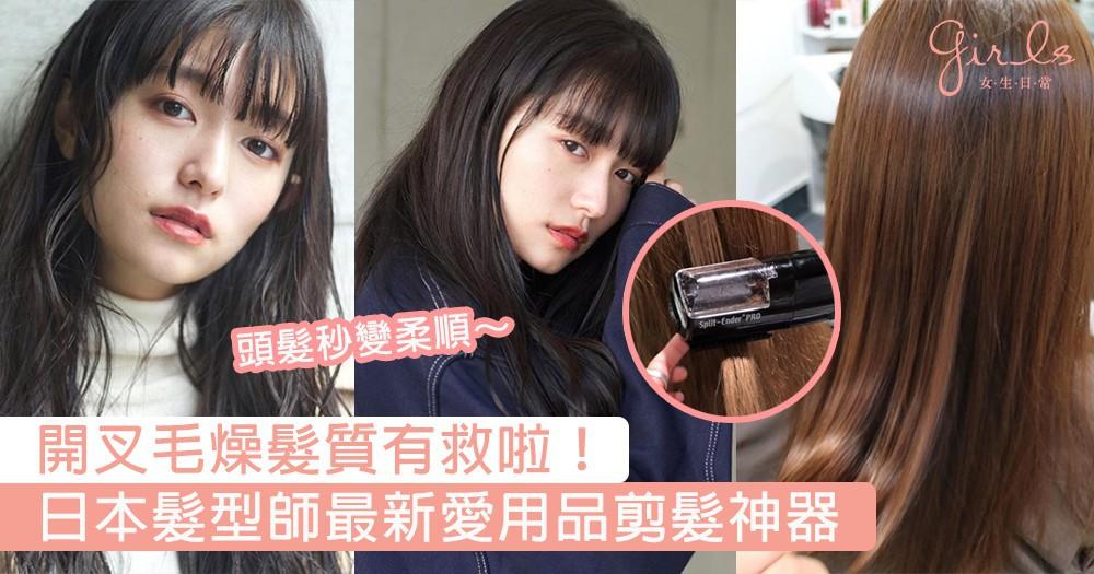 開叉毛燥髮質有救啦!日本髮型師最新愛用品剪髮神器,拉一拉頭髮變得柔順亮澤~