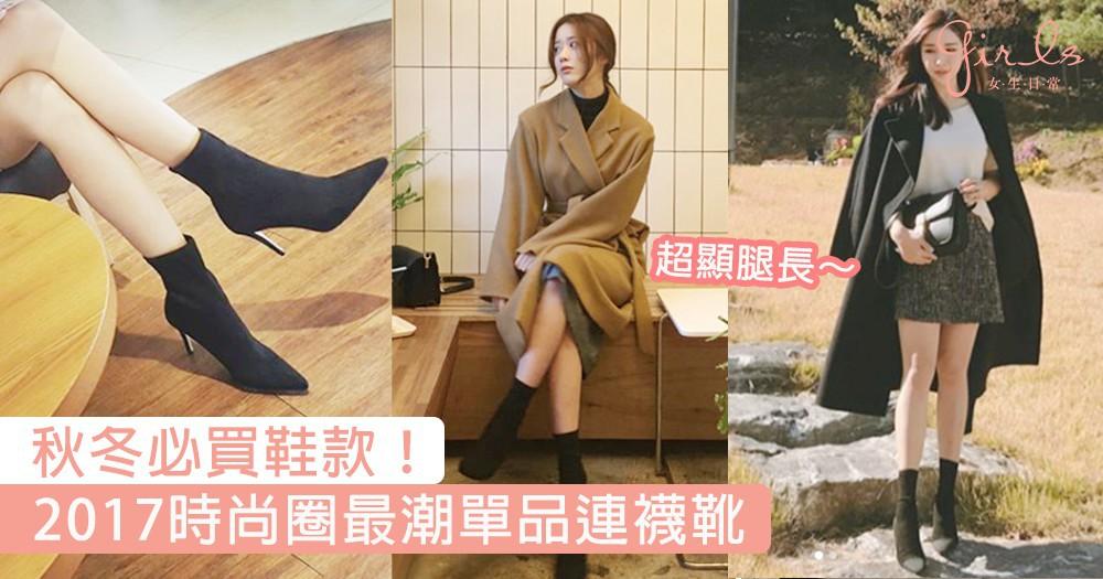 秋冬必買鞋款就是這對!2017時尚圈最潮單品連襪靴,一穿上就有顯瘦顯腿長的強大效果啦~
