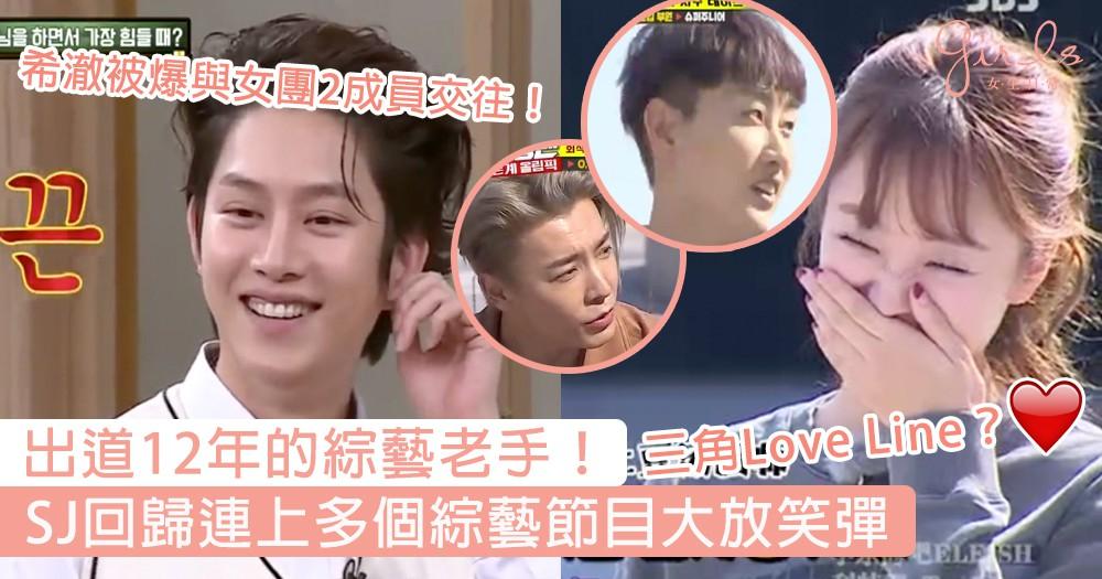 出道12年的綜藝老手!Super Junior回歸連上多個綜藝節目大放笑彈,最新一期Running Man銀赫與小學同窗全昭旻上演未了情緣?