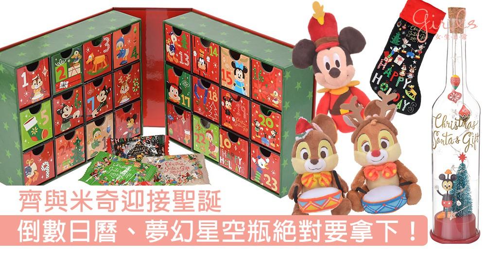 齊與米奇迎接聖誕!日本迪士尼聖誕節新品登場,倒數日曆、夢幻星空瓶絕對要拿下!