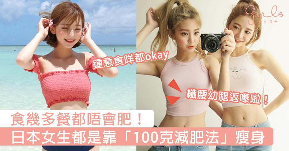 食幾多餐都唔會肥!日本醫學博士發明超奏效「100克減肥法」,以後食嘢都可以唔駛戒口啦!