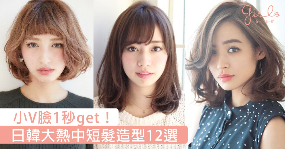 小V臉1秒get!日韓大熱中短髮造型12選,原來靠髮型真係可以撐顏值!