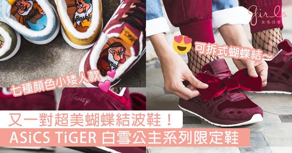 蝴蝶結波鞋搶購潮!ASiCS TiGER 推出白雪公主系列波鞋,又一對美翻鞋壇的酒紅色蝴蝶結波鞋~