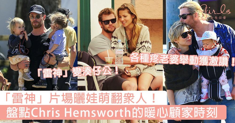 「雷神」曬娃萌翻眾人!男神Chris Hemsworth私下超顧家,暖男形象被封「絕世好男人」!