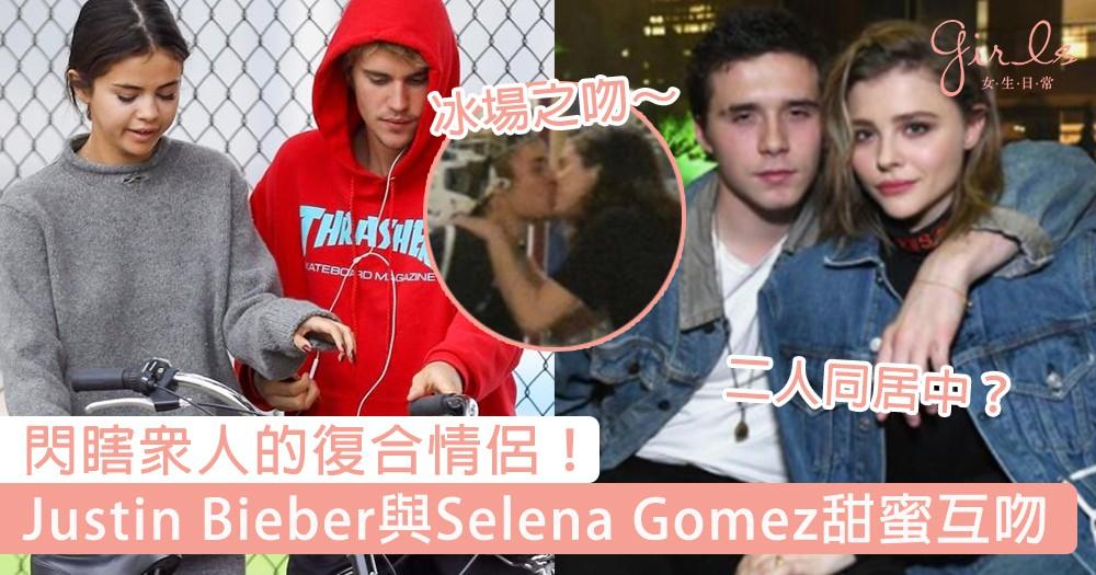 閃瞎眾人的復合情侶!Justin Bieber與Selena Gomez甜蜜互吻,碧咸大仔Brooklyn Beckham與女友Chloë Grace Moretz同居中?