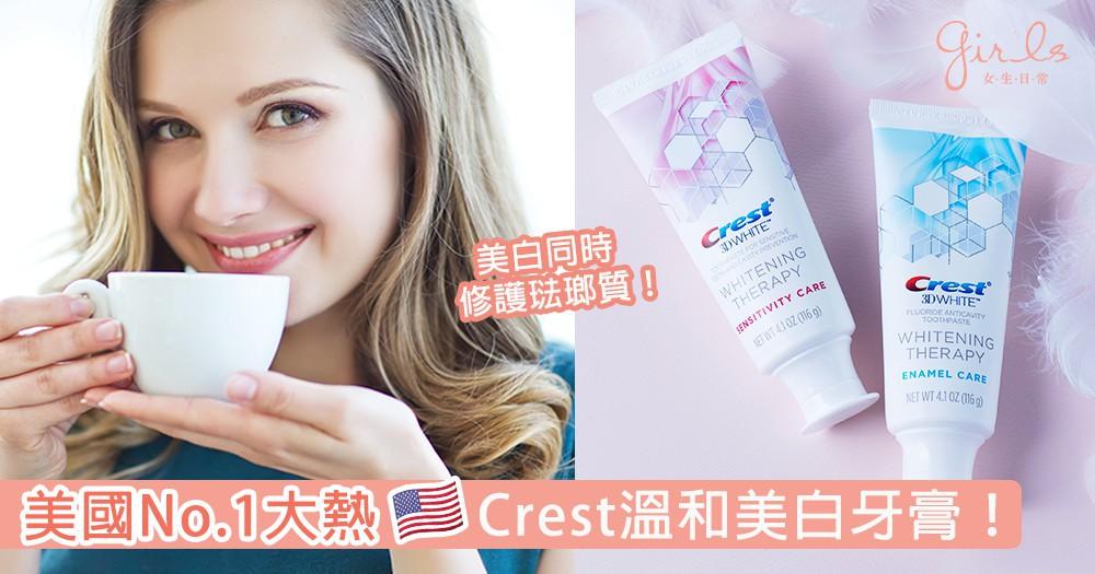 美國No.1大熱!香港正式發售Crest溫和美白牙膏!溫和美白同時修護琺瑯質會唔會太Perfect?