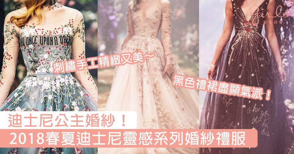 婚禮實現公主夢!澳大利亞品牌Paolo Sebastian推出了迪士尼系列婚紗, 美得超夢幻~