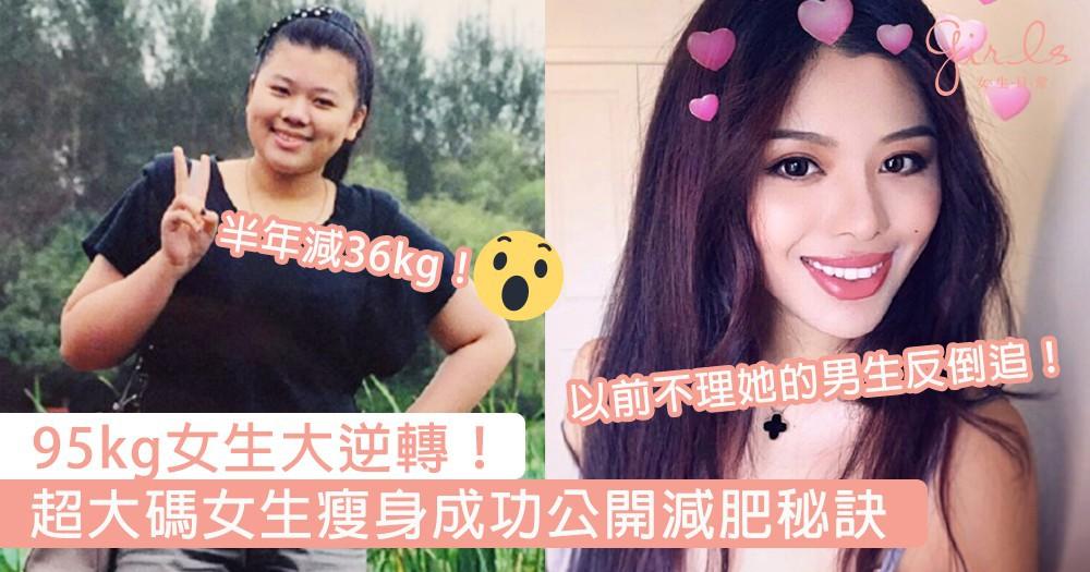95kg女生大逆轉!超大碼女生半年減36kg變高顏值索女,公開成功減肥經驗~