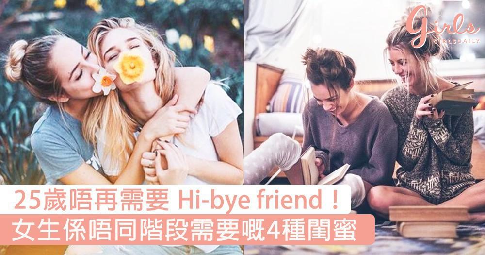25+的你已經唔需要Hi-bye friend!不同階段需要的4種閨蜜類型,女生的友情會隨著歲月昇華〜