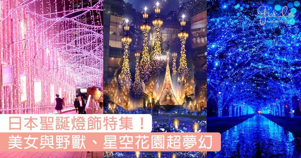 日本浪漫聖誕燈飾特集!青之洞窟、美女與野獸、星空花園各種超夢幻景色〜